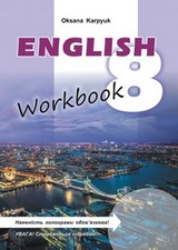 Робочий зошит Англійська мова 8 клас Карпюк 2016