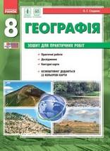 Зошит для практичних робіт Географія 8 клас Стадник 2016