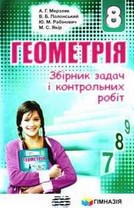 Збірник задач Геометрія 8 клас Мерзляк 2016