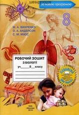 Робочий зошит Біологія 8 клас Вихренко 2016
