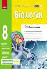 Робочий зошит Біологія 8 клас Задорожний 2016