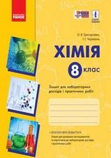 Зошит Хімія 8 клас Григорович 2016