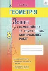 Зошит для самостійних Геометрія 8 клас Істер 2016
