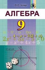 Алгебра 9 клас Істер 2017