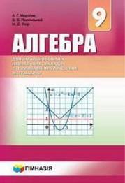 Алгебра 9 клас Мерзляк, Полонський 2017 (поглиблене вивчення)