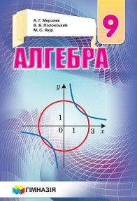 Алгебра 9 клас Мерзляк, Полонський 2017