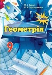 Геометрія 9 клас Бурда, Тарасенкова 2017