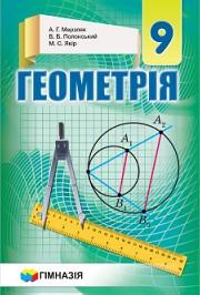 Геометрія 9 клас Мерзляк, Полонський 2017