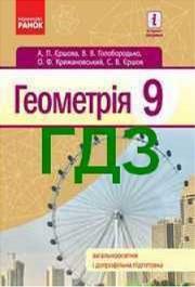 Геометрія 9 клас Єршова, Голобородько 2017