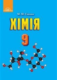 Хімія 9 клас Савчин 2017