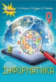 Інформатика 9 клас Морзе, Барна 2017