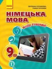 Німецька мова 9 клас Сотникова, Гоголєва 2017