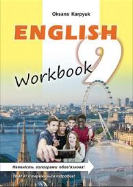 Робочий зошит Англійська мова 9 клас Карпюк 2017