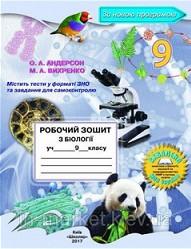 Робочий зошит Біологія 9 клас Андерсон 2017