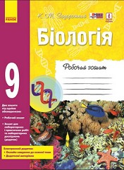 Робочий зошит Біологія 9 клас Задорожний 2017