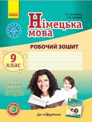 Робочий зошит Німецька мова 9 клас Сотникова 2017 (9 рік)