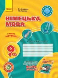Робочий зошит Німецька мова 9 клас Сотникова 2017