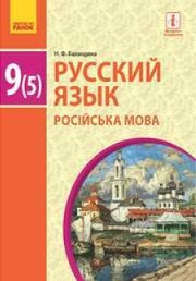 Русский язык 9 класс Баландина 2017 (5 рік)