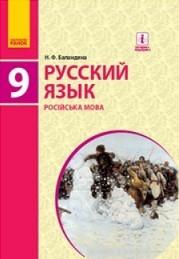 Русский язык 9 класс Баландина 2017 (9 рік)