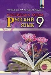 Русский язык 9 класс Самонова, Приймак 2017 (5 рік)