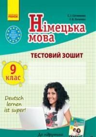 Тестовий зошит Німецька мова 9 клас Сотникова 2017 (9 рік)