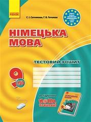 Тестовий зошит Німецька мова 9 клас Сотникова 2017