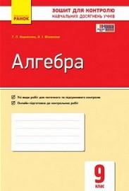 Зошит для контролю Алгебра 9 клас Корнієнко 2017