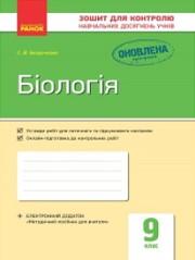 Зошит для контролю Біологія 9 клас Безручкова 2017