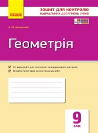Зошит для контролю Геометрія 9 клас Биченкова 2017