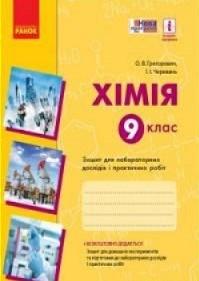 Зошит для лабораторних дослідів Хімія 9 клас Григорович 2017