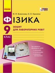 Зошит для лабораторних робіт Фізика 9 клас Божинова 2017