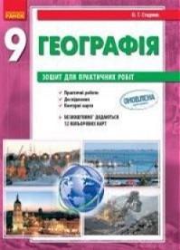 Зошит для практичних робіт Географія 9 клас Стадник 2017
