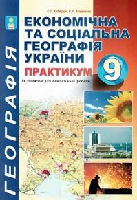 Зошит практикум Географія 9 клас Кобернік 2017