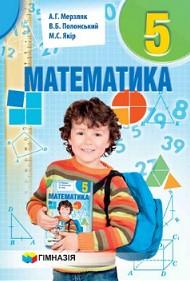 Математика 5 клас Мерзляк 2018