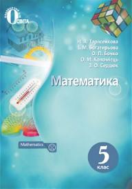 Математика 5 клас Тарасенкова 2018