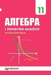 Алгебра 11 клас Мерзляк, Номіровський 2019 (Профільний рівень)
