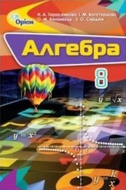 Алгебра 8 клас Тарасенкова, Богатирьова 2016