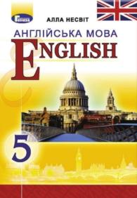 Англійська мова 5 клас Несвіт 2018
