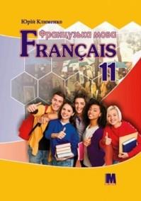 Французька мова 11 клас Клименко 2019 (7-й рік)