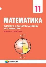 Математика 11 клас Мерзляк, Номіровський 2019