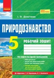 Робочий зошит Природознавство 5 клас Демічева 2018