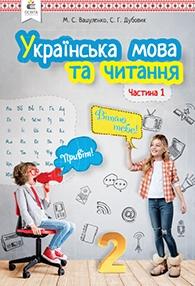 Українська мова 2 клас Вашуленко 2019 (Частина 1)