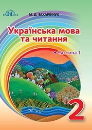 Українська мова 2 клас Захарійчук 2019 (Частина 1)