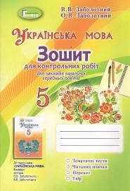 Зошит для контрольних робіт Українська мова 5 клас Заболотний 2018