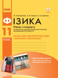 Зошит для лабораторних робіт Фізика 11 клас Божинова 2019