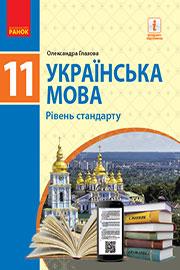 Українська мова 11 клас Глазова 2019