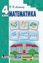 Математика 4 клас Листопад 2015