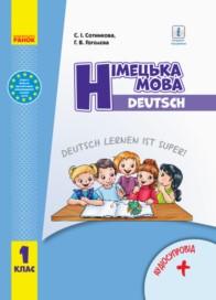 Німецька мова 1 клас Сотникова 2018