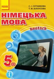 Німецька мова 5 клас Сотникова 2018