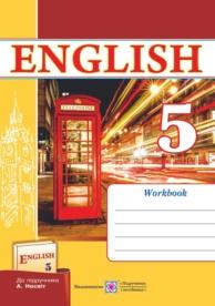 Робочий зошит Англійська мова 5 клас Косован (Несвіт) 2018